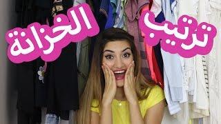 ٨ نصائح لترتيب الخزانة لازم كل بنت تعرفها  Closet Organization Tips Every Girl Should Know