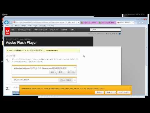 Adobe Flash Player の更新説明
