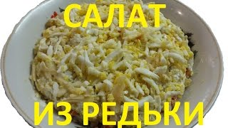 Салат с редькой для здоровья и стройности  / salad of radish