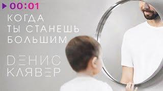 Денис Клявер - Когда ты станешь большим I Official Audio | 2018