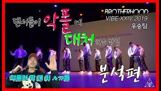[댄스팀] 댄서들은 악플을 어떻게 생각할까? / Brotherhood (브라더후드) - Vibe XXIV 2019 우승팀 / 악플러들 치질 걸려라