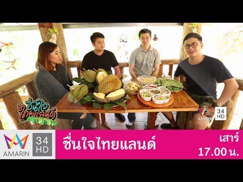 ย้อนหลัง ชื่นใจไทยแลนด์ : ชื่นใจไทยแลนด์ ณ จังหวัดอุตรดิตถ์  10 พ.ค. 60 (2/4)