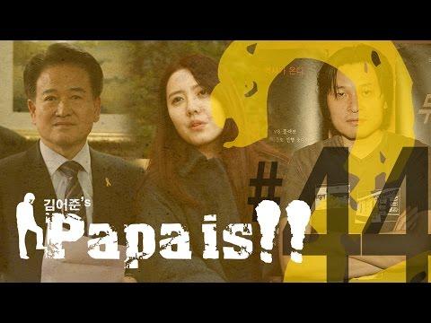 [김어준의 파파이스#44] 정동영, 홍가혜 그리고 김감독