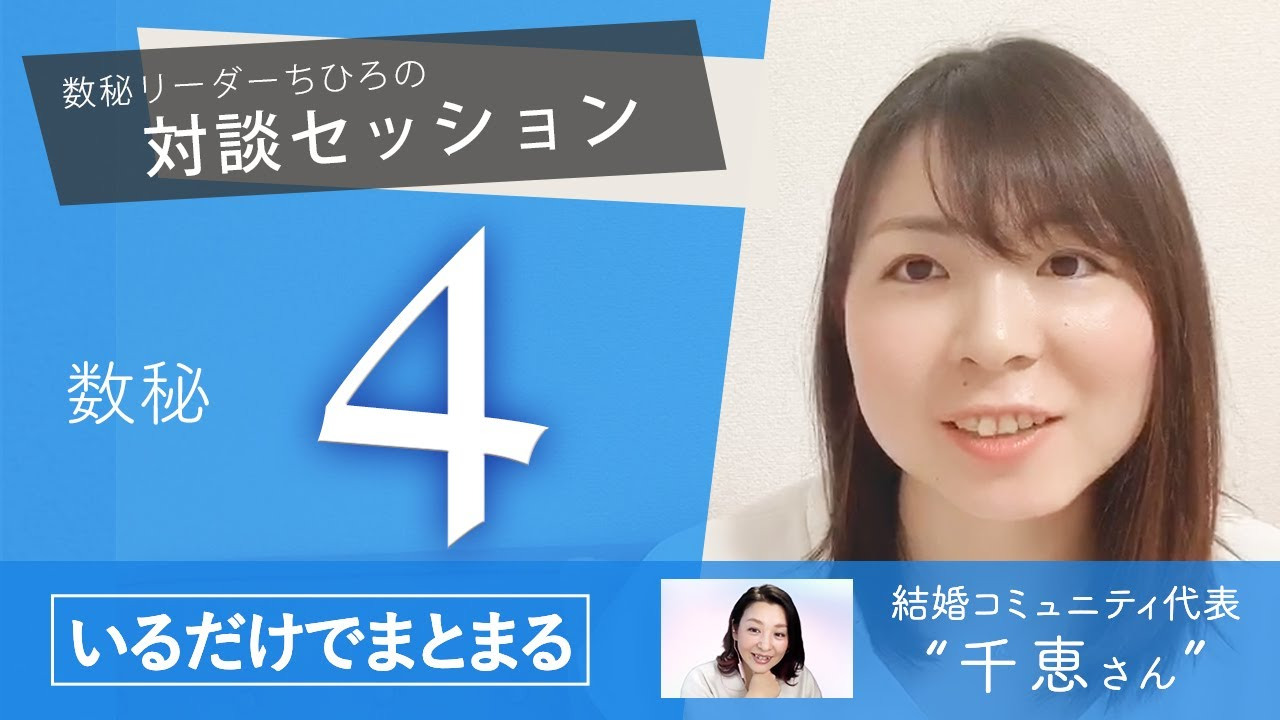 【数秘4対談】マスターナンバー11to33の違い〜千恵さん〜