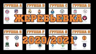 Результаты жеребьевки групп Лиги Чемпионов 2020 21