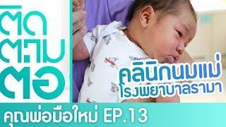 คุณพ่อมือใหม่ EP.13 คลีนิคนมแม่ โรงพยาบาลรามา