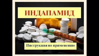 Індапамід (таблетки, капсули): Інструкція по застосуванню