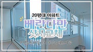 부산 양정 20평대 아파트 베란다 샷시교체로 교통소음 …