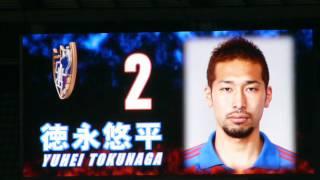 2012.04.17 ACL FC東京vs北京国安 選手紹介