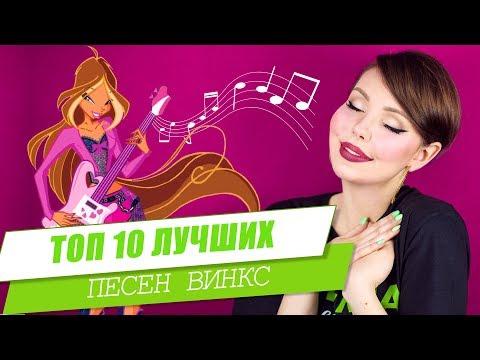 Песни из винкс видео