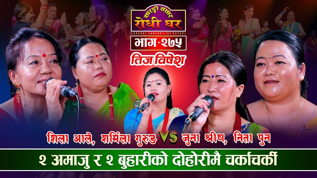 Download २ अमाजु र २ बुहारीको चल्यो कडा भिडन्त | Sharmila, Shila, Juna, Nita | Teej Special | Sarangi Sansar