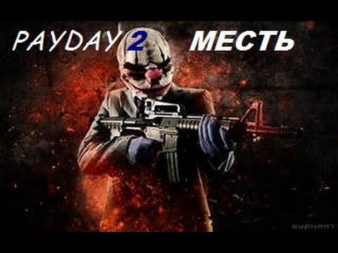 PAYDAY 2 Месть