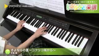 この楽譜、MIDIの購入はコチラから http://www.print-gakufu.com/score/...