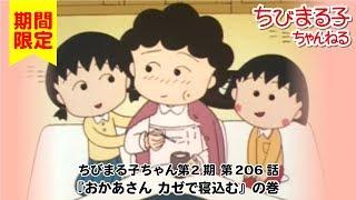 ちびまる子ちゃん アニメ 第2期 第206話『おかあさん カゼで寝込む』の巻 ちびまる子ちゃん 検索動画 2