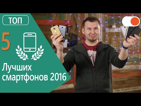 видео: Топ 5 лучших смартфонов 2016: версии comfy.ua и покупателей