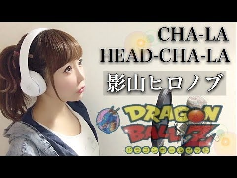 CHA-LA HEAD-CHA-LA/影山ヒロノブ【フル歌詞付き】-cover(アニメ『ドラゴンボールZ』主題歌)(チャラヘッチャラ/KAGEYAMA HIRONOBU/DRAGON BALL Z)