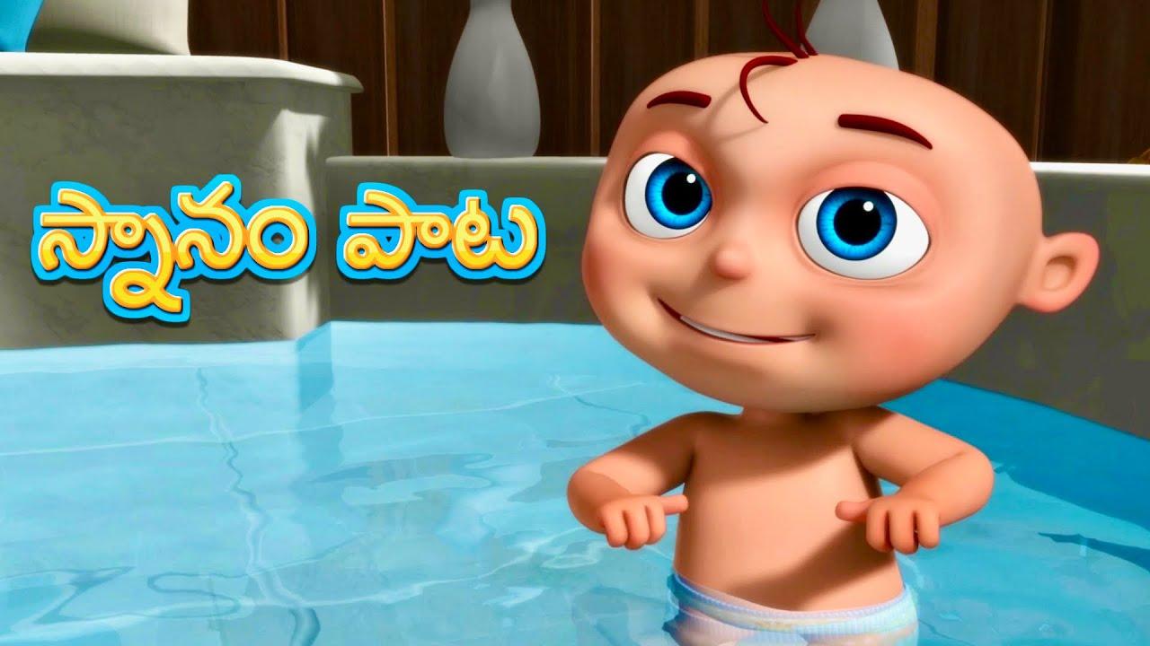 Snanam Paata (Good Habit Rhyme) | Telugu Rhymes For Kids | Telugu Rhymes Compilation
