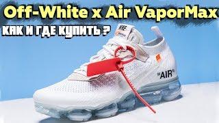 ВАЖНО! КРОССОВКИ Off-White Air VaporMax. КАК И ГДЕ КУПИТЬ КРОССОВКИ Off-White Air VaporMax? / LIShop