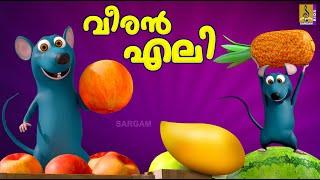 ഞാനൊരു കേമൻ വീരൻ എലി | Latest Kids Animation Song Malayalam | Njanoru Keman Veeran Eli | Veeran Eli