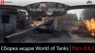 Модпак Джова к патчу 0.8.3. Сборка модов для World Of Tanks.