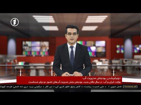 1TV 10PM Dari News 10.02.2019 - خبرهای ده شب تلویزیون یک