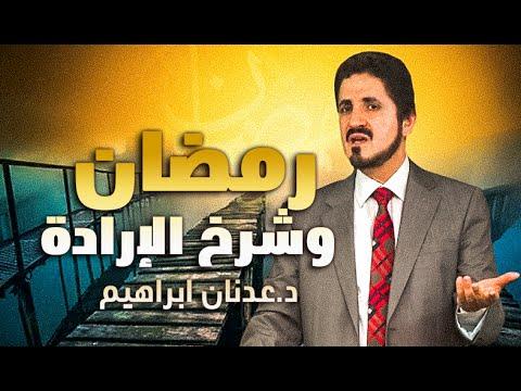 الدكتور عدنان ابراهيم l رمضان وشرخ الإرادة (خطبة بتاريخ 21/08/2009)