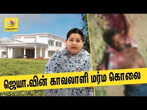 கொடநாடு எஸ்டேட்: ஜெயா.வின் காவலாளி மர்ம கொலை   Security murdered at Kodanad Jayalalitha''s Estate