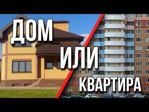 Что выбрать: Дом или квартира? Сколько стоит дом построить...