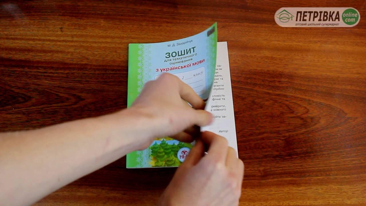 українська мова 4 клас решебник захарийчук