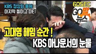1.22 고대영 해임 순간 ! KBS 아나운서의 눈물