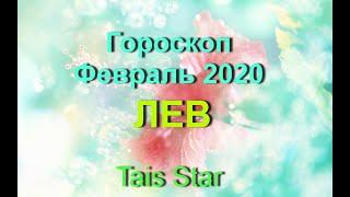 Гороскоп на Февраль 2020 ЛЕВ ♌/ Ретро Мерк!