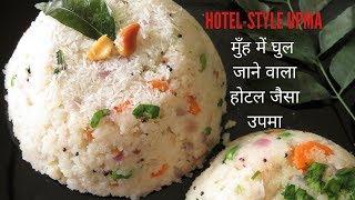 इस आसान ट्रिक से बनायें मुँह में घुल जाने वाला होटल जैसा उपमा/Hotel style UPMA|Poonam's Kitchen