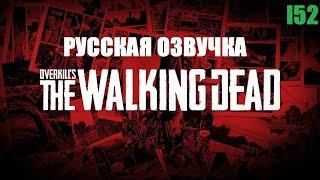 Все трейлеры на русском/OVERKILL'S THE WALKING DEAD
