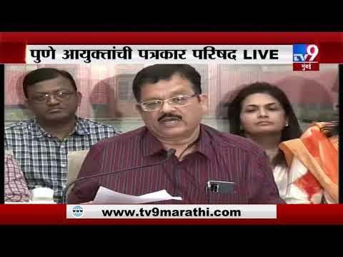 Pune Corona Case | पुण्यात 2 रुग्ण कोरोना बाधित, आयुक्त दीपक म्हैसकर यांची पत्रकार परिषद LIVE-TV9