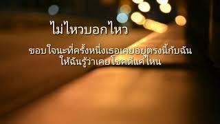 ไม่ไหวบอกไหว - บอย พีชเมกเกอร์ #Thai Song