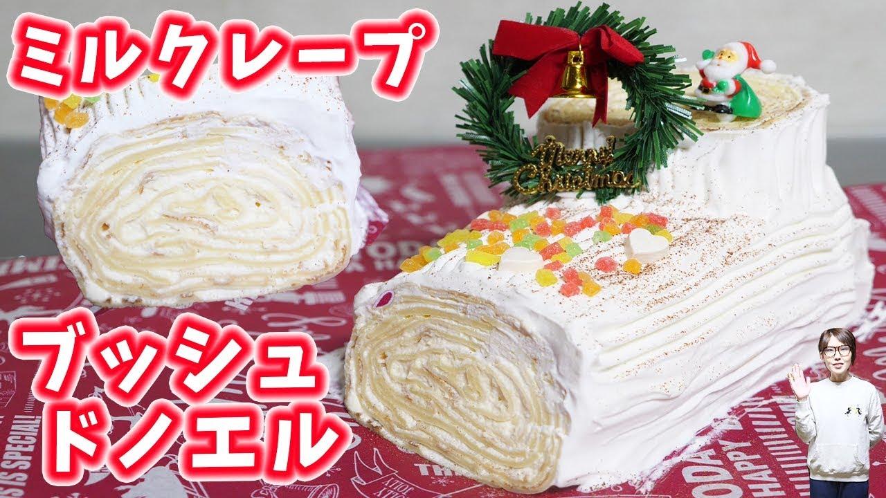 ケーキ クレープ ミル ミックス ホット で