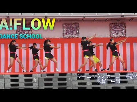 A!FLOW  シーエックスカーゴ 感謝祭 水曜 中級