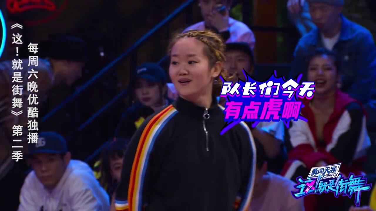 【這就是街舞S2】千璽隊長想看炎炎Battle 寧愿做俯臥撐 Street Dance of China第二季 - YouTube