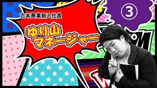 東京から大阪に配属された吉本興業新入社員ゆり山マネージャーです。様...