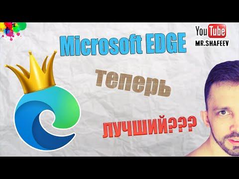 Вопрос: Как изменить домашнюю страницу в Microsoft Edge?