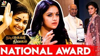 Keerthy Suresh Interview | Mahanati Movie | National Award 2019