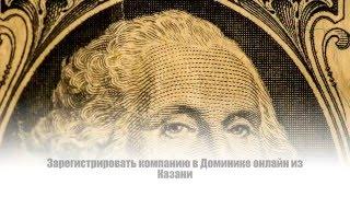 Зарегистрировать компанию в Доминике онлайн из Казани(, 2016-03-03T11:05:45.000Z)