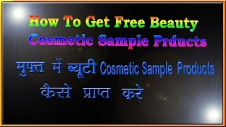 How To Get Free Beauty Cosmetic  Sample Products(Hindi)