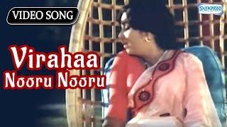 Virahaa Nooru Nooru - Kannada Sad Songs - Aarathi