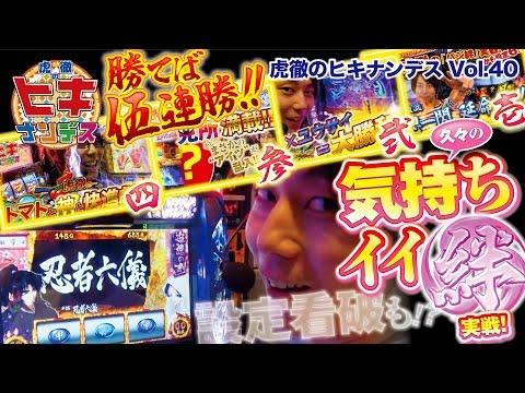 虎徹のヒキナンデス vol.40