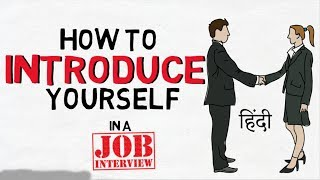 How to INTRODUCE yourself in a JOB INTERVIEW  Interview Tips in Hindi
