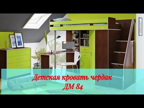Детская кровать чердак дм84 в комплекте со столом, шкафом, лестницей-комодом