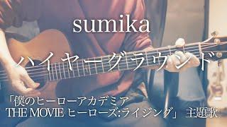 【コード付】ハイヤーグラウンド / sumika 映画「僕のヒーローアカデミア THE MOVIE ヒーローズ:ライジング」主題歌【フル歌詞】