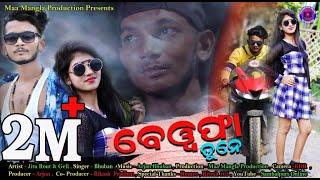 Bewafa Tune   Jitu   Geli   Bhuban   New Hindi Sambalpuri Video 2020