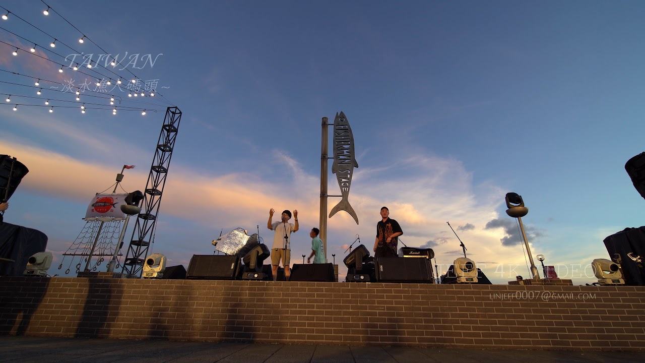 淡水漁人碼頭-貢寮國際海洋音樂祭-榕幫-03(JEFF 4K VIDEO)TAMSUI TAIWAN#jeff0007 - YouTube